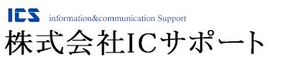 株式会社ICサポート